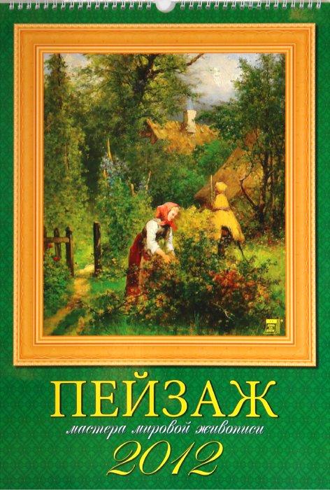 Иллюстрация 1 из 2 для Календарь на 2012 год. Пейзаж (12215) | Лабиринт - сувениры. Источник: Лабиринт