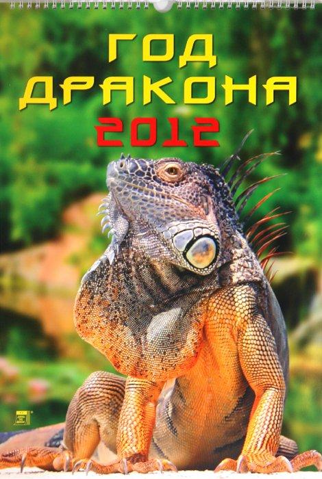 Иллюстрация 1 из 2 для Календарь на 2012 год. Год дракона (12217) | Лабиринт - сувениры. Источник: Лабиринт
