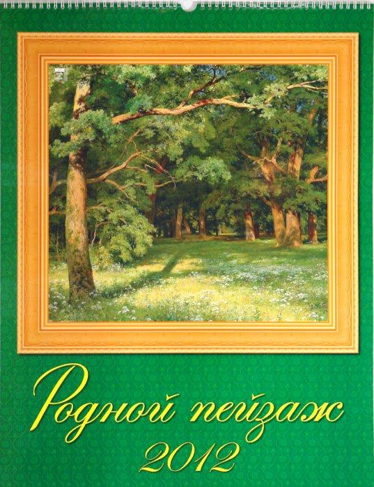 Иллюстрация 1 из 8 для Календарь на 2012 год.  Родной пейзаж (13201) | Лабиринт - сувениры. Источник: Лабиринт