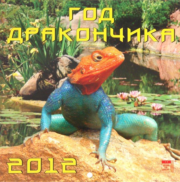 Иллюстрация 1 из 2 для Календарь на 2012 год. Год дракончика (30208) | Лабиринт - сувениры. Источник: Лабиринт