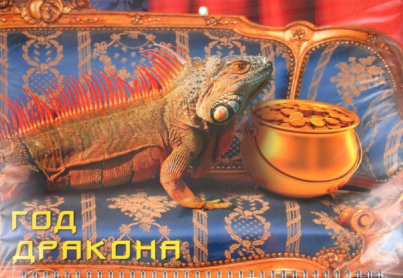 """Иллюстрация 1 из 2 для Календарь 2012 """"Год дракона"""" (14212)   Лабиринт - сувениры. Источник: Лабиринт"""