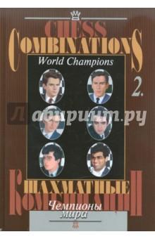 Шахматные комбинации. Чемпионы мира. Том 2 калинин а виши ананд лучшие шахматные комбинации