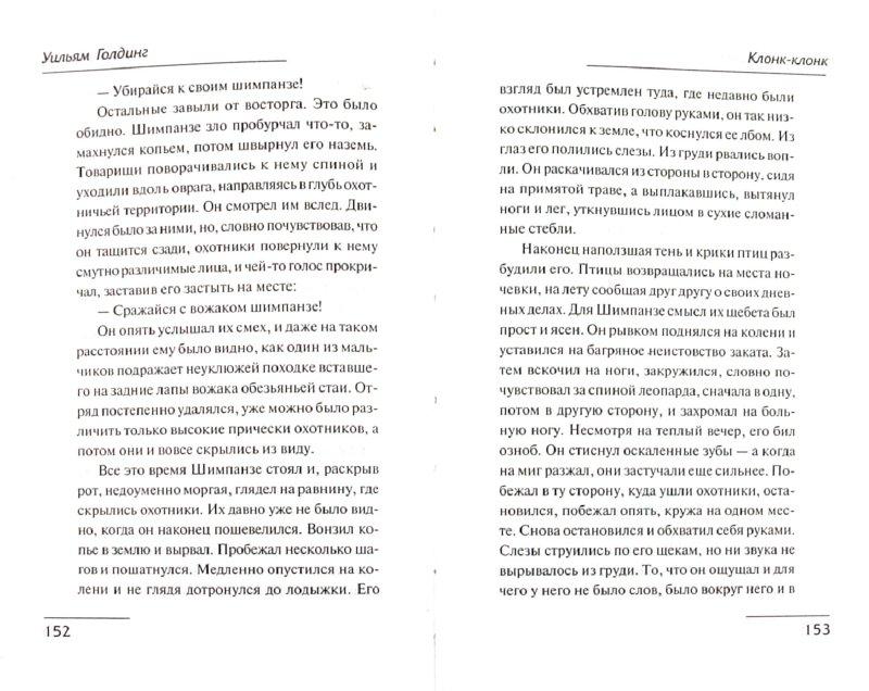 Иллюстрация 1 из 27 для Бог-скорпион. Клонк-клонк. Чрезвычайный посол - Уильям Голдинг | Лабиринт - книги. Источник: Лабиринт