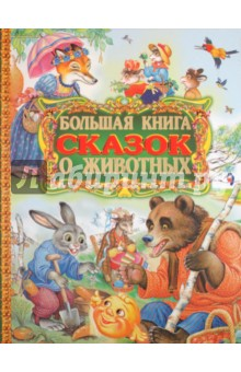 Большая книга сказок о животных фото