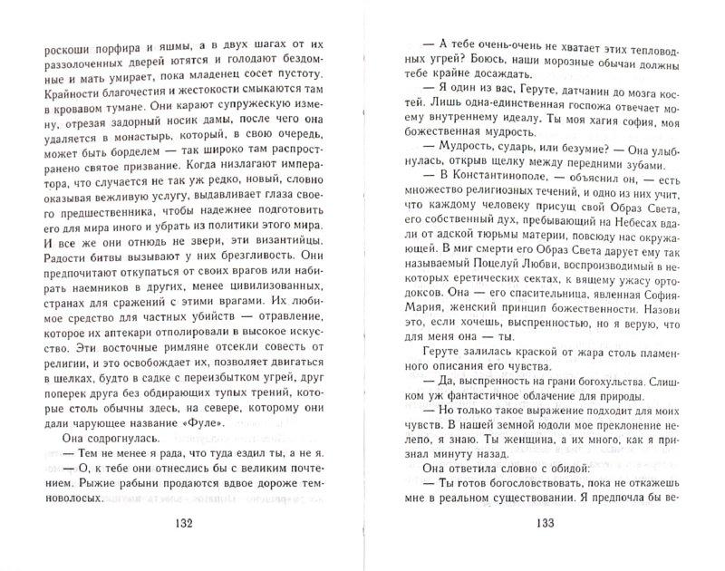 Иллюстрация 1 из 5 для Гертруда и Клавдий - Джон Апдайк | Лабиринт - книги. Источник: Лабиринт