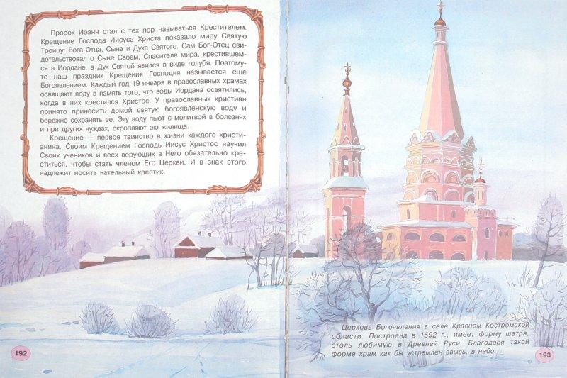 Иллюстрация 1 из 14 для Детская Библия. Православные праздники | Лабиринт - книги. Источник: Лабиринт
