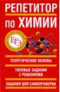 Белов Николай Владимирович ЕГЭ-11. Репетитор по химии