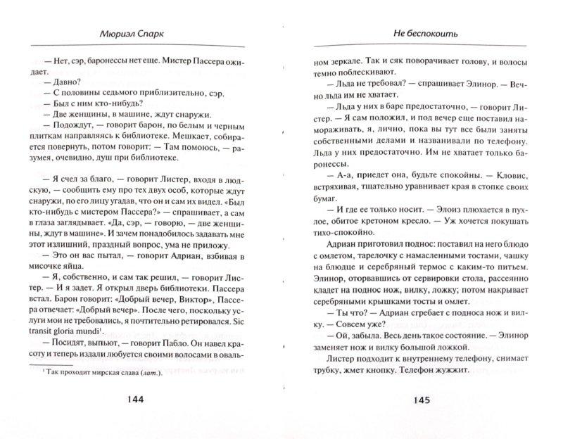 Иллюстрация 1 из 5 для Аббатиса Круская. Не беспокоить - Мюриэл Спарк | Лабиринт - книги. Источник: Лабиринт