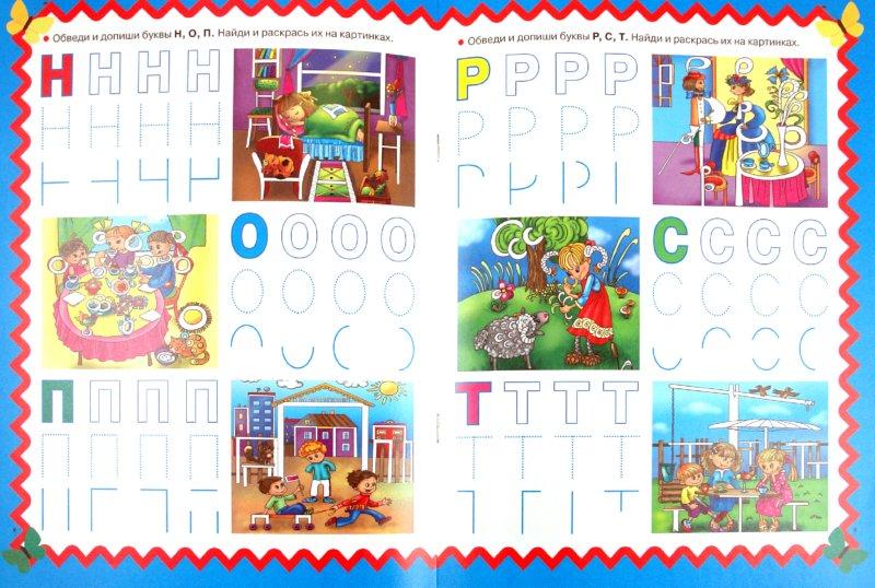 Иллюстрация 1 из 6 для Готовим руку к письму. Веселые буквы. Многоразовая тетрадь для самых маленьких - Валентина Дмитриева   Лабиринт - книги. Источник: Лабиринт