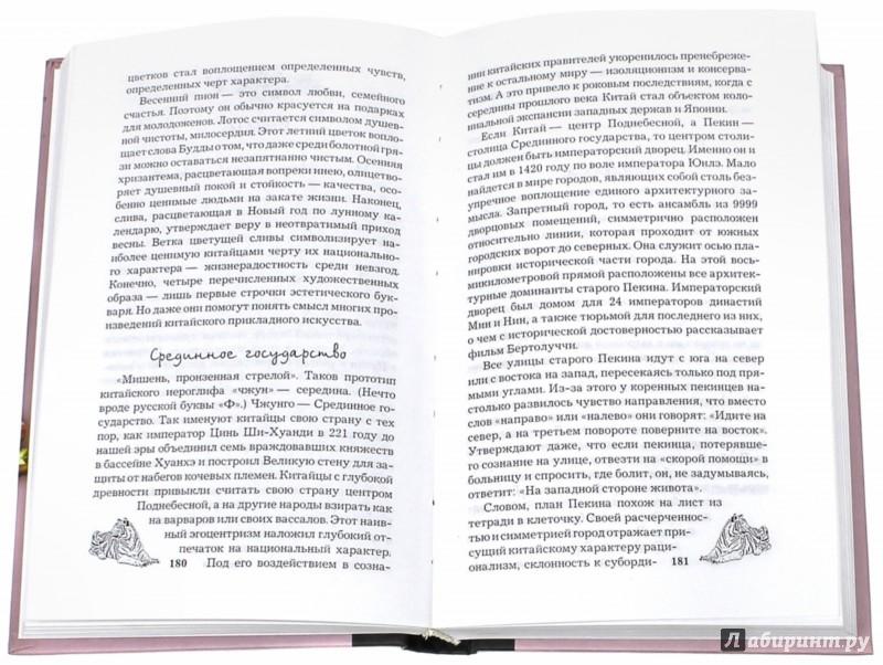 Иллюстрация 1 из 11 для Вознесение в Шамбалу. Своими глазами - Всеволод Овчинников | Лабиринт - книги. Источник: Лабиринт