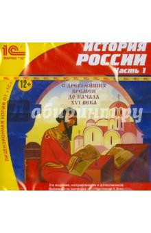 История России. Часть 1 (CDpc) зомфри блог глава 3