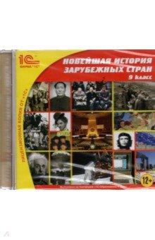 Новейшая история зарубежных стран. 9 класс (CDpc)