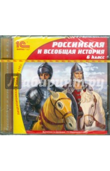 Zakazat.ru: Российская и всеобщая история. 6 класс (CDpc).