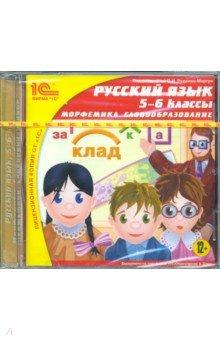 Русский язык. 5-6 классы. Морфемика. Словообразование (CDpc)