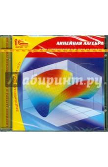 Линейная алгебра и аналитическая геометрия (CDpc) сборник сборник задач по аналитической геометрии и линейной алгебре