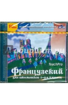 Французский для школьников. 1-4 классы (CDpc)