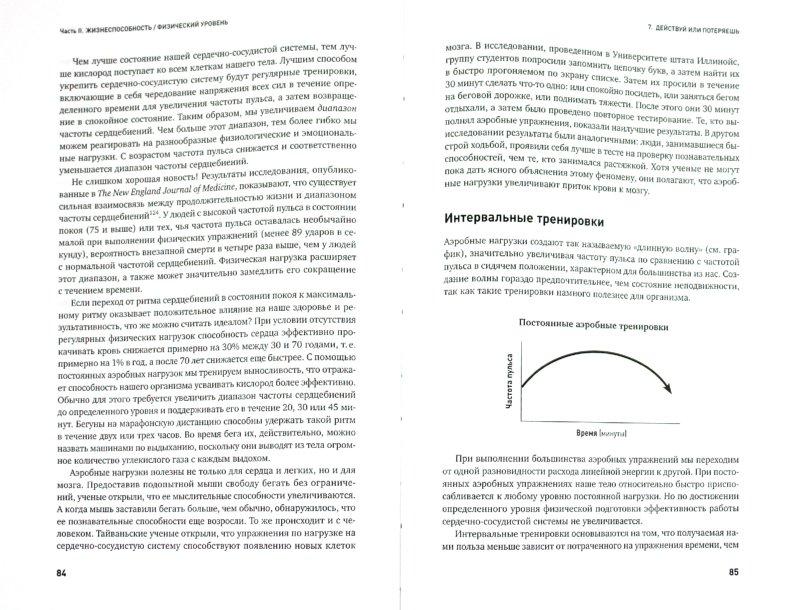 Иллюстрация 1 из 15 для То, как мы работаем - не работает: Проверенные способы управления жизненной энергией - Шварц, Гомес, Маккарти | Лабиринт - книги. Источник: Лабиринт