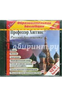 Профессор Хиггинс. Русский без акцента! V6.0 (CDpc) трудовой договор cdpc