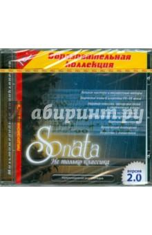 Sonata. Мультимедийная энциклопедия по музыке (CDpc)