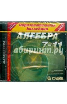 Алгебра. 7-11 классы (CDpc)