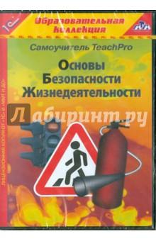 ОБЖ. Младшие классы (CDpc) трудовой договор cdpc