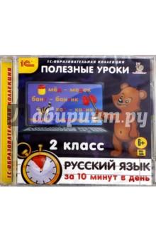 Полезные уроки. Русский язык за 10 минут в день. 2 класс (CDpc)