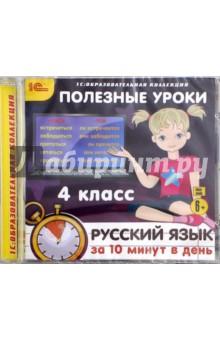 Полезные уроки. Русский язык за 10 минут в день. 4 класс (CDpc)