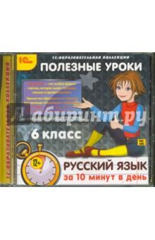 Полезные уроки. Русский язык за 10 минут в день. 6 класс (CDpc)