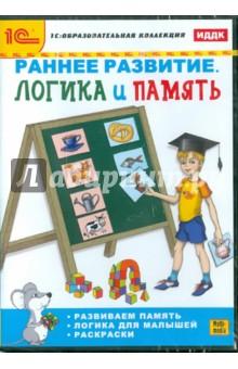 Раннее развитие. Логика и память (CDpc) трудовой договор cdpc