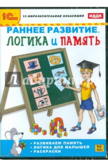 Zakazat.ru: Раннее развитие. Логика и память (CDpc).