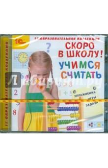 Купить Скоро в школу! Учимся считать (CDpc), 1С, Дошкольная педагогика