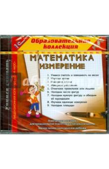 Zakazat.ru: Математика. Измерение (CDpc).
