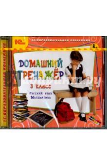 Домашний тренажер, 3 класс. Русский язык, математика (CDpc)