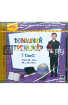 Домашний тренажер, 5 класс. Русский язык, математика (CDpc)