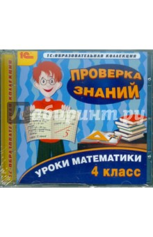 Уроки математики. 4 класс. Проверка знаний (CDpc)