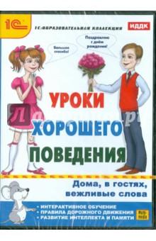 Zakazat.ru: Уроки хорошего поведения (CDpc).