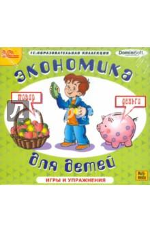 Экономика для детей (CDpc)