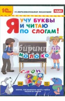 Zakazat.ru: Я учу буквы и читаю по слогам! (CDpc).