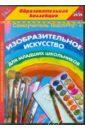 Изобразительное искусство для младших школьников (CDpc).