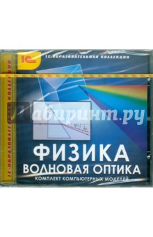 Физика. Волновая оптика (CDpc) трудовой договор cdpc