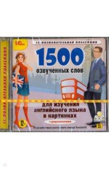 1500 озвученных слов для изучения английского языка (CDpc)