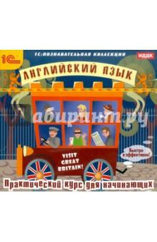 Английский язык. Практический курс для начинающих (CDpc) трудовой договор cdpc
