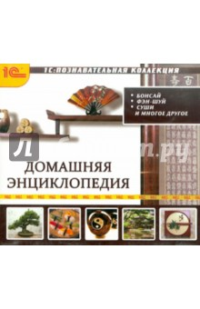 Домашняя энциклопедия (бонсай, фэн-шуй, суши) (CDpc) фэн шуй для чайников