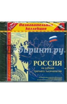 Zakazat.ru: Россия на рубеже третьего тысячелетия (CDpc).