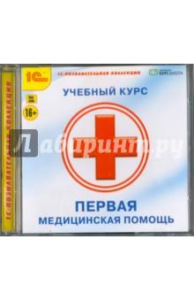 Первая медицинская помощь (CDpc)