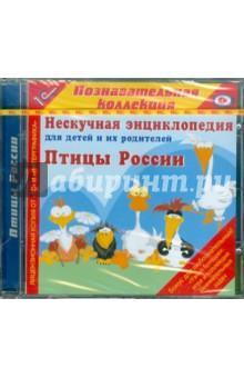 Птицы России (CDpc) перелетные птицы