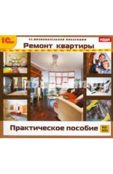 Zakazat.ru: Ремонт квартиры. Практическое пособие (CDpc).