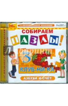 Zakazat.ru: Собираем пазлы. Азбука и счет (CDpc).