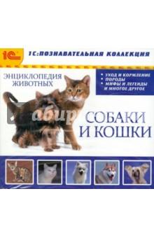 Энциклопедия домашних животных (собаки и кошки) (CDpc)