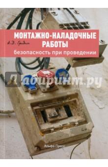 Монтажно-наладочные работы: Безопасность при проведении монтажно тяговый механизм able wrp 16 20